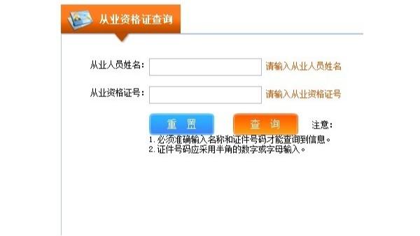 网上查询全国道路运输资格证入口
