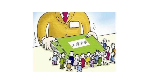 工商企业年审网上申报流程
