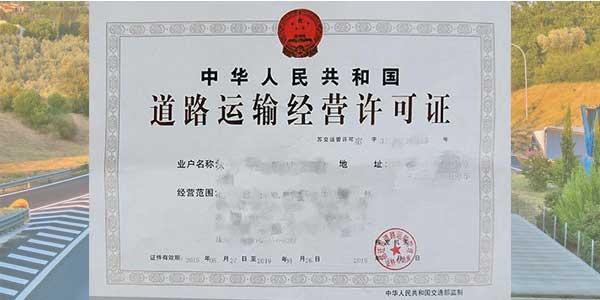 道路运输经营许可证