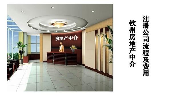 [工商注册] 钦州房地产中介注册公司流程及费用