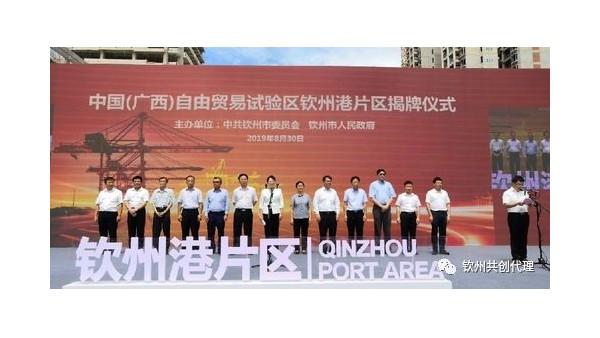 自由贸易区正式揭牌仪式在(广西)钦州港