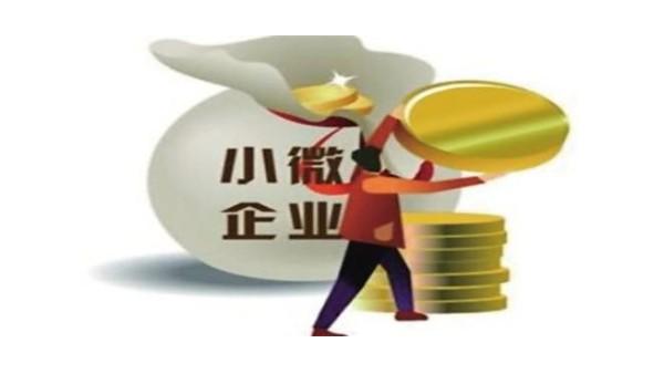 小微企业享受免征增值税期限是多久?