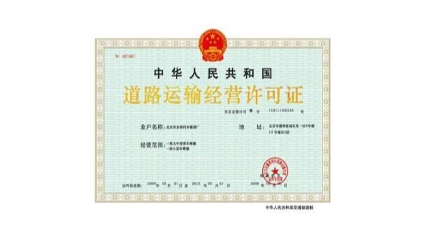 道路运输经营许可证简介