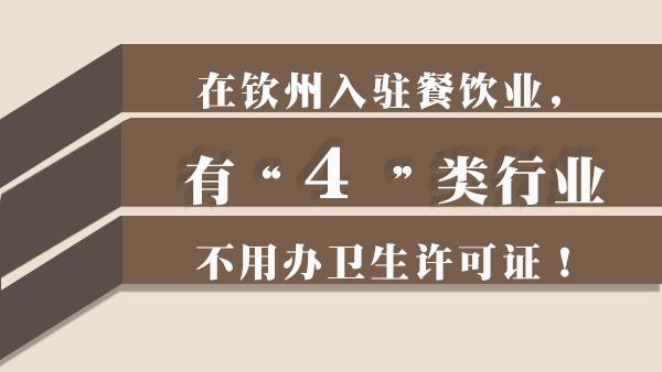 钦州入驻餐饮业,有4类行业可以不办卫生许可证!