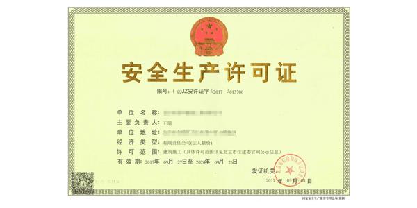 安全生产知识和管理能力考核合格证
