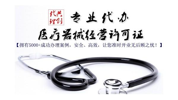 [资质代办] 2019年二类医疗器械经营许可证办理流程和资料