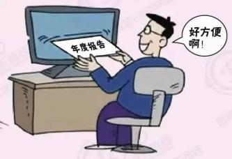 工商年报流程