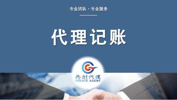 广西家政服务公司代理记账案例