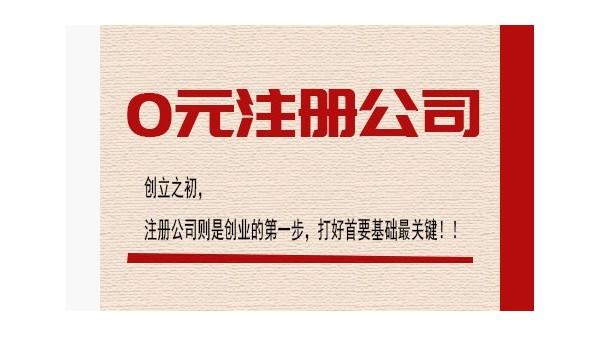 【注意】福利来啦!!注册公司0元!!