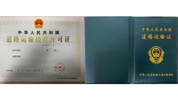 道路运输经营许可证和车辆道路运输证