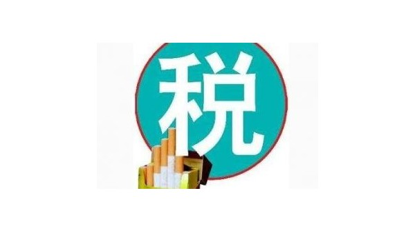 烟叶税的交税范围是什么?烟叶税收多少税呢?