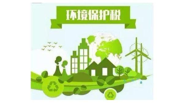 环境保护税法规定哪些情形可以不缴纳环境保护税?