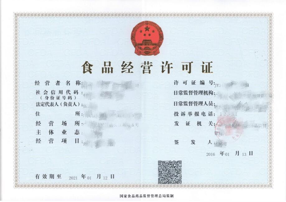 食品安全许可证证件