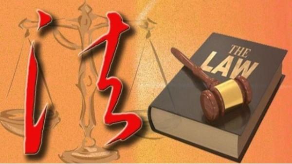 会计人员要学会增强法律意识