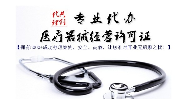 [资质代办] 我想在钦州办理一类医疗器械许可证要什么条件可以办理?